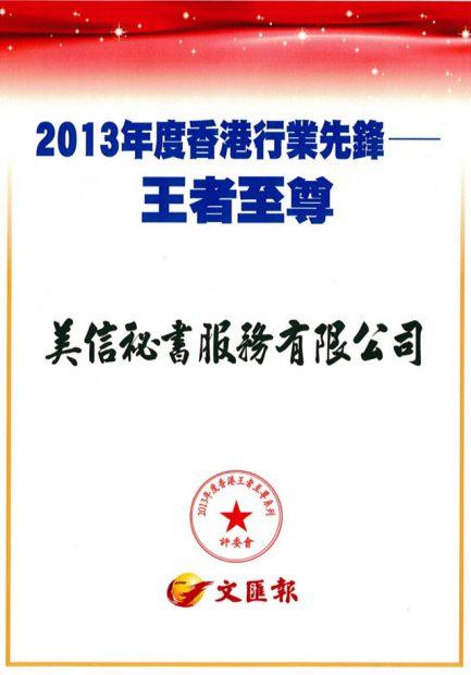 Hong Kong Enterprise Pioneer – King Supreme of 2013